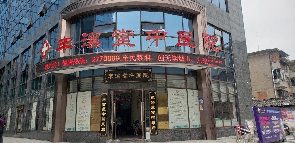 广丰丰溪堂