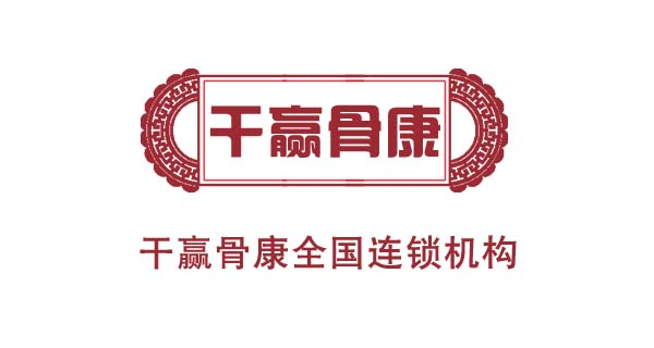 乐山干赢骨康健康咨询有限公司
